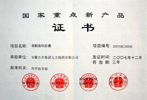 国家重点产品证书(葛酮)