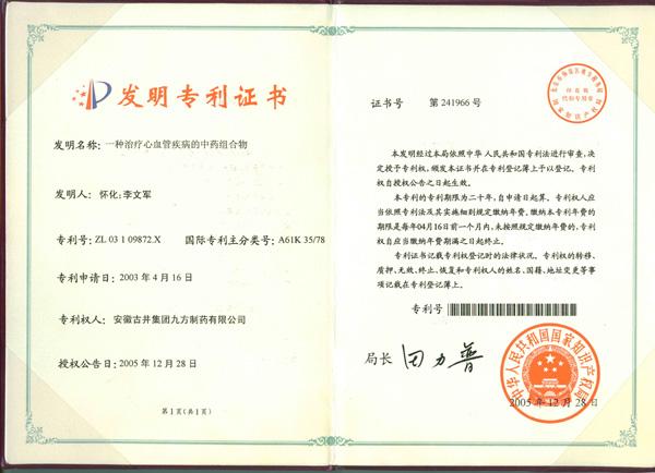 心荣专利证书