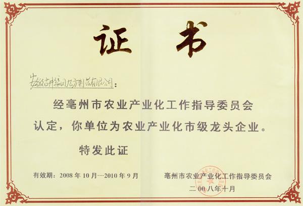 农业产业化龙头企业证书